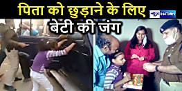 पटाखा बेचते पिता को पुलिस ने जैसे ही पकड़ा, बेटी ने सर पटक-पटक कर छुड़ाने की लगाई गुहार देखिए वीडियो