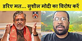 BJP एमएलसी ने भाजपा के नए विधायकों को ललकारा, सुशील मोदी से डरिए मत... हिम्मत जुटाइए और 'प्रेम कुमार' को विधायक दल का नेता चुनिए