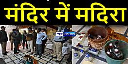 लखीसराय के राणी सती मंदिर से मिली विदेशी शराब की 8 बोतलें, पुलिस मामले की जांच में जुटी