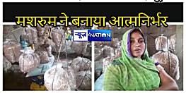 इंडो-नेपाल सीमा से सटे इलाके की महिलाएं कर रही मोदी के सपने को साकार