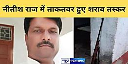 नीतीश राज में ताकतवर हुए शराब तस्कर...BJP नेता पर किया जानलेवा हमला, लाइसेंसी रायफल भी छीन ली