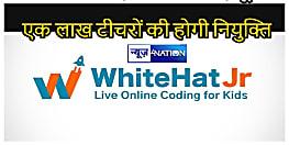 बिहार सरकार से ज्यादा लोगों को टीचर में बहाल करेगी ऑनलाइन क्लास चलानेवाली यह कंपनी