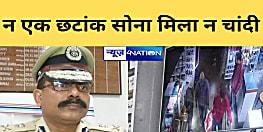 DGP साहब: आपकी पुलिस न एक छटांक सोना बरामद कर सकी है न चांदी,सुशासन राज में 10 करोड़ की हुई थी लूट...याद है न!