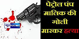 सासाराम में पेट्रोल पंप मालिक की गोली मारकर हत्या, अपराधियों ने सरे बाजार दिया वारदात को अंजाम