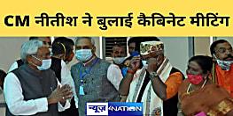 CM नीतीश कुमार ने बुलाई कैबिनेट मीटिंग...लिए जायेंगे कई महत्वपूर्ण निर्णय,मंत्रिमंडल की बैठक नहीं बुलाने पर उठ रहे थे सवाल