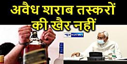 अवैध शराब कारोबार में लिप्त 18 धंधेबाजों की संपत्ति होगी जब्त, बिहार सरकार ने ईडी को भेजी सूची