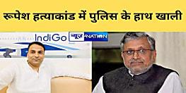सुशील मोदी आज जायेंगे छपरा, इंडिगो के स्टेशन हेड रूपेश सिंह के परिजनों से करेंगे मुलाकात