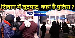 सिवान में वेस्टन यूनियन की एक कर्मी से एक लाख सोलह हज़ार रुपये की लूट, पुलिस को नहीं हुई खबर