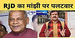 RJD का मांझी पर पलटवार,कहा- हमारी चिंता छोड़िए अपनी करिए, कहीं ऐसा न हो कि आपके ही विधायकों को BJP तोड़ ले