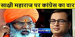 कांग्रेस पार्टी ने भाजपा पर साधा निशाना, कहा पहले जिन्ना इनका मोहरा था आज ओवैसी है