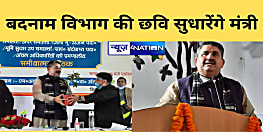 बिहार के बदनाम विभाग की छवि सुधारने में जुटे मंत्री जी, अधिकारियों को अपने वेतन से देंगे इनाम, माननीय ने कर दी है शुरुआत