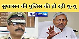 CM नीतीश के सख्त फरमान के बाद भी रूपेश सिंह के कातिलों को खोजने में पुलिस फेल, सुशासन की पुलिस की हो रही थू-थू...