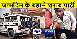 जन्मदिन के बहाने युवक ने किया शराब पार्टी का आयोजन, वीडियो सोशल मीडिया में वायरल, पुलिस ने तीन को किया गिरफ्तार