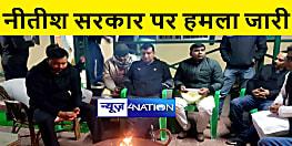 नीतीश सरकार पर तेजस्वी का हमला जारी, कहा बिहार में अब लोगों को घरों में भी रहने में डर लग रहा है