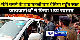 मंत्री बनने के बाद पहली बार बेतिया पहुंचे नारायण प्रसाद साह, कहा उदयपुर जंगल बनेगा पर्यटन स्थल
