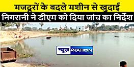 मजदूरों के बदले मशीन से कराई गयी तालाब की खुदाई, ग्रामीणों ने लगाया करोड़ों के घोटाले का आरोप, डीएम करेंगे जांच