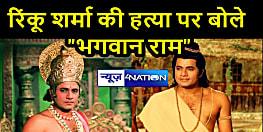 """रिंकू शर्मा की हत्या पर बोलें """"भगवान राम"""", दोषियों को मिले कड़ी सजा"""