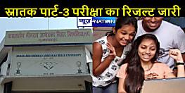 बिहार विश्वविद्यालय के स्नातक पार्ट-3 परीक्षा का रिजल्ट जारी, 10 बजे से ऑनलाइन देखें रिजल्ट