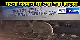 पटना जंक्शन यार्ड में मालगाड़ी डिरेल, हादसे पर रेलवे ने लिया 'क्विक एक्शन'