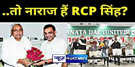 ..तो नाराज हैं RCP सिंह? उपेन्द्र कुशवाहा आज पटना में JDU का थामेंगे दामन तो राष्ट्रीय अध्यक्ष दिल्ली में हैं मौजूद