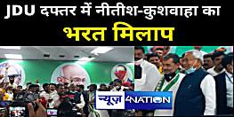 न्यूज4नेशन की खबर पर फिर लगी मुहरः JDU दफ्तर में भरत मिलाप, RCP सिंह 'कुशवाहा' के मिलन समारोह में नहीं हुए शामिल