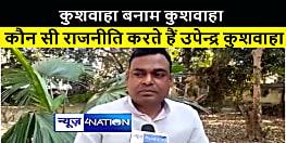 उपेंद्र कुशवाहा ने अपने फायदे के लिए रालोसपा को बेच दिया : विनय कुशवाहा