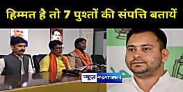 BJP ने तेजस्वी को दिया चैलेंज, हिम्मत है तो 7 पुश्तों की संपत्ति सार्वजनिक करें, अब भू-माफियाओं से कर लिया गठजोड़