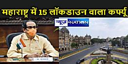 महाराष्ट्र में हालात बेकाबू, आखिरकार उद्धव सरकार ने लिया बड़ा फैसला, लगाया लॉकडाउन जैसा कर्फ्यू