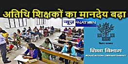 Bihar : विवि और कॉलेजों में अतिथि शिक्षकों का मानदेय बढ़ा, अब प्रति कक्षा इतना होगा भुगतान