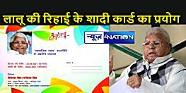 Bihar : बढ़ रहा है लालू की रिहाई के लिए शादी कार्ड के इस्तेमाल का प्रचलन, अब इस जिले में आया मामला