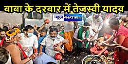 BIHAR POLITICS: तेजस्वी यादव ने वैद्यनाथ धाम में की पूजा, पिता की रिहाई और कोरोना से मुक्ति को लेकर की प्रार्थना