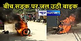 BIHAR NEWS: गर्मी से इंसान ही नहीं मशीनें भी परेशान, चलती बाइक में लगी आग, बाइक सवार सुरक्षित