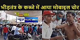 Bihar : मोबाइल चोरी करते भीड़ तंत्र के कब्जे में आया चोर, उसके बाद जो हुआ, उसमें पुलिस की नहीं हुई जरुरत