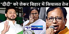 ममता बनर्जी पर प्रतिबन्ध को लेकर बिहार में सियासत तेज, राजद ने चुनाव आयोग पर कसा तंज तो भाजपा ने फैसले को ठहराया जायज