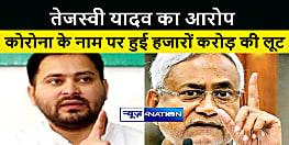 नेता प्रतिपक्ष तेजस्वी यादव ने लगाया आरोप, CM की नाक के नीचे कोरोना के नाम पर हज़ारों करोड़ का लूट हुआ है