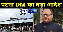 पटना DM ने एयरपोर्ट निदेशक को लिखा पत्र,महाराष्ट्र, पंजाब एवं केरल से आने वाले यात्री RTPCR निगेटिव रिपोर्ट लेकर आयें,10 दिनों तक रहना होगा क्वारंटीन