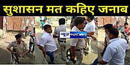 बड़ा खुलासाः सुशासन राज में जमीन माफियाओं में बांटे जा रहे 'कारवाईनधारी' बॉडीगार्ड, 'शेखर' को मोतिहारी-मुजफ्फरपुर से मिला अंगरक्षक