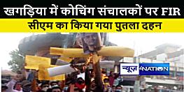 प्राथमिकी दर्ज कराने पर फूटा कोचिंग संचालकों का गुस्सा, मुख्यमंत्री का किया पुतला दहन