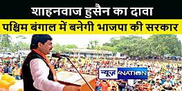 पश्चिम बंगाल में दो तिहाई बहुमत से बनेगी बीजेपी की सरकार, शाहनवाज हुसैन ने किया दावा