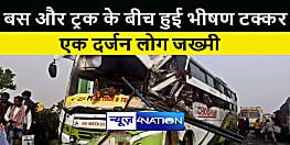 औरंगाबाद में बस और ट्रक की भीषण टक्कर, एक दर्जन लोग जख्मी, तीन की हालत गंभीर