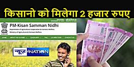 NEW DELHI : पीएम किसान सम्मान निधि योजना के तहत आज किसानों के खाते में डाले जाएंगे दो हजार रुपए