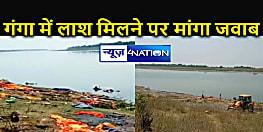CORONA PROTOCOL : गंगा नदी में मिल रहे शवों पर एक्शन में आया में मानवाधिकार आयोग, केंद्र सहित बिहार,यूपी की सरकारों को किया तलब