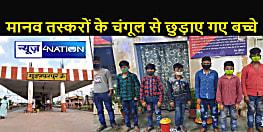 BIHAR NEWS : मानव तस्करों के चंगूल से छुड़ाए गए सात नौनिहाल, रेल पुलिस ने की कार्रवाई