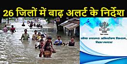 BIHAR NEWS :  तैयारी! बाढ़ की संभावना वाले 26 जिलों को किया गया अलर्ट, प्रभावित इलाकों में अभी से ही जरूरी इंतजाम करने के निर्देश