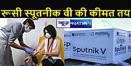 CORONA NEWS : रूसी स्पूतनिक-V वैक्सीन की कीमतों के भारतीय बाजार में आने से पहले खुलासा,इसे लेने के लिये आपको इतना पैसा खर्च करना पड़ेगा...