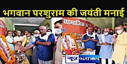 BIHAR NEWS : सादगीपूर्ण तरीके से मनाई गई भगवान परशुराम की जयंती, पूर्व मंत्री ने का  - तप व त्याग के प्रतिमूर्ति, पूर्ण जीवन अनुकरणीय