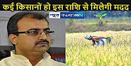 BIHAR NEWS: कोरोनाकाल में किसानों को बड़ी राहत पहुंचायेगी सम्मान निधि की राशिः मंगल पांडेय