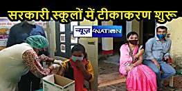 BIHAR NEWS: सरकारी स्कूल में शुरू हुआ टीकाकरण अभियान, 90 लोगों ने लगवाया टीका