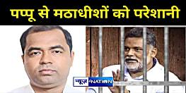 बिहार के मठाधीशों को अखरने लगा था पप्पू यादव का काम, गिरफ्तारी के पीछे गंभीर साजिश तो नहीं?-संजीव