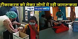 BIHAR NEWS: स्कूलों में शुरू हुआ टीकाकरण अभियान, 90 लोगों को लगा टीका
